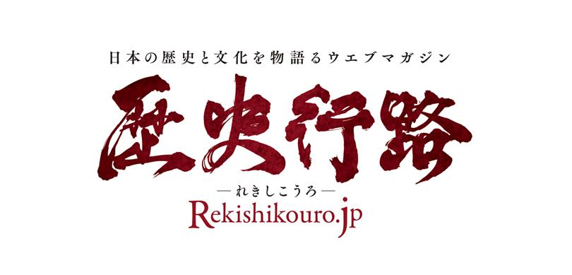 歴史行路 ~日本の歴史と文化を物語る~