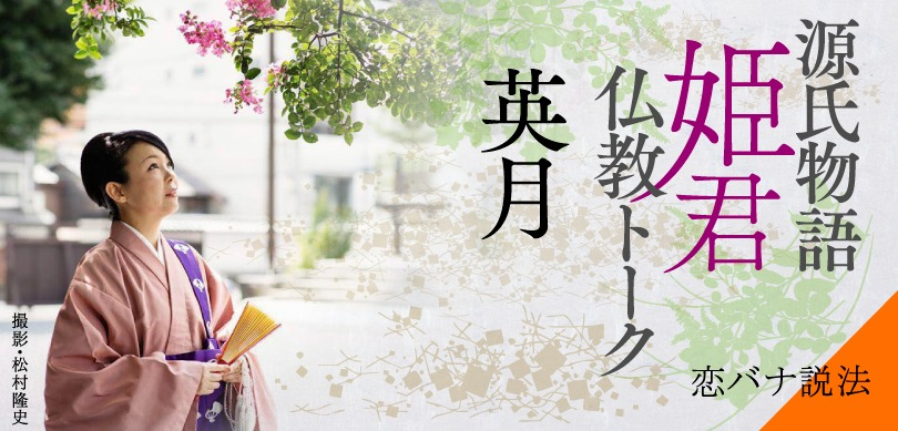 源氏物語 姫君仏教トーク