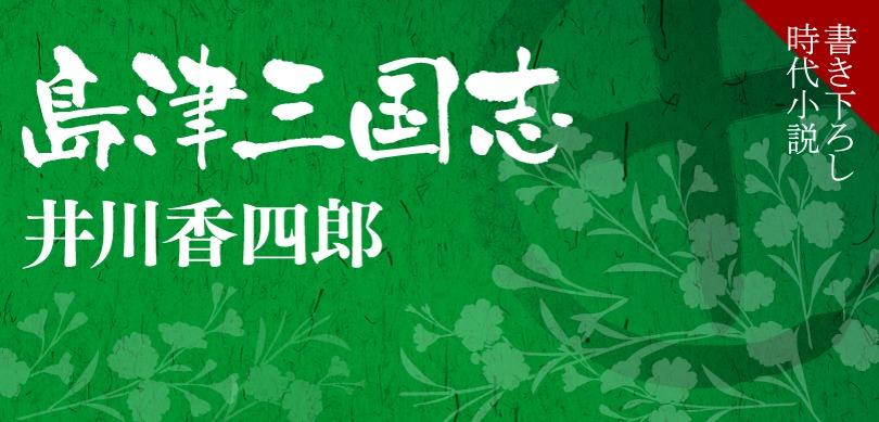島津三国志