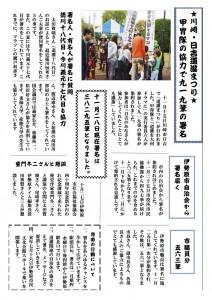 道灌公をNHK大河ドラマに12号2