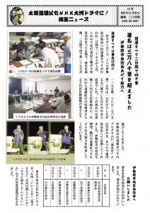 道灌公をNHK大河ドラマに12号1