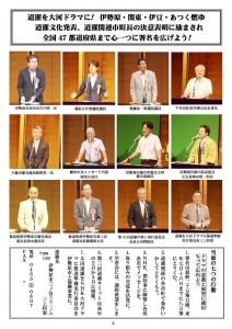 道灌公をNHK大河ドラマに10号2