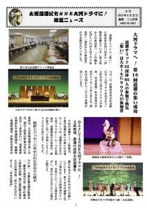 道灌公をNHK大河ドラマに10号1