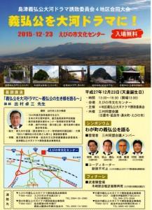 yoshihiro_20151223