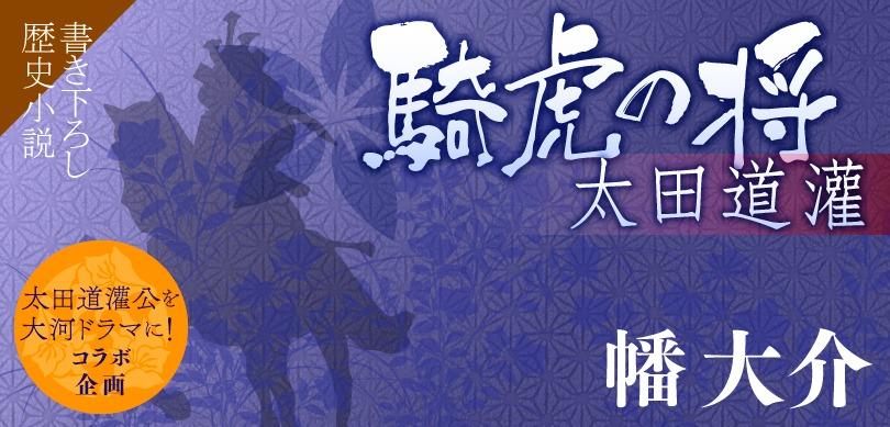 騎虎の将 ~太田道灌~