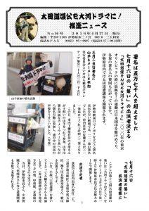 太田道灌公ニュース_16_01