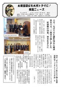 太田道灌公ニュース_19