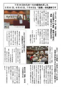 太田道灌公ニュース_17_02