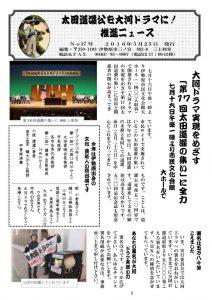 太田道灌公ニュース_17_01