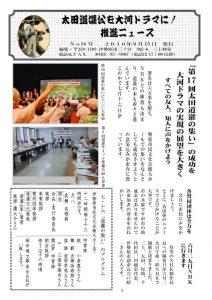 太田道灌公ニュース_18_01