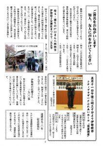太田道灌公ニュース_16_02